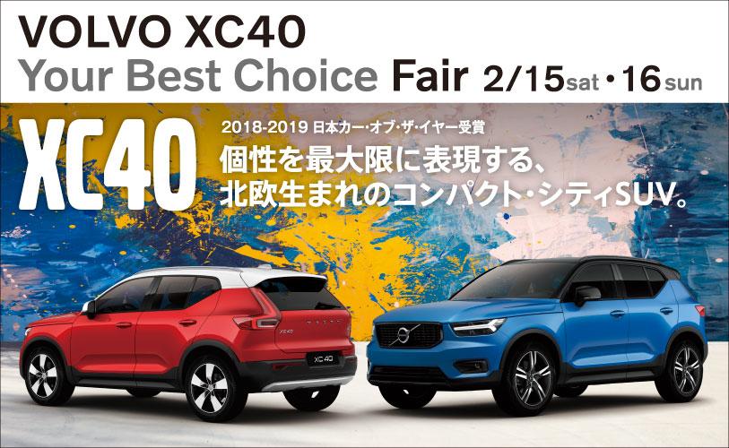 VOLVO XC40 Your Best Choice Fair