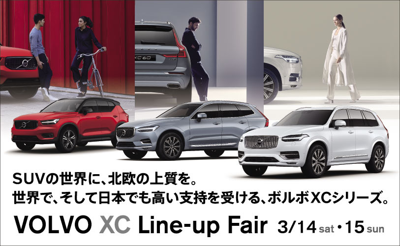 VOLVO XC Line-up Fair